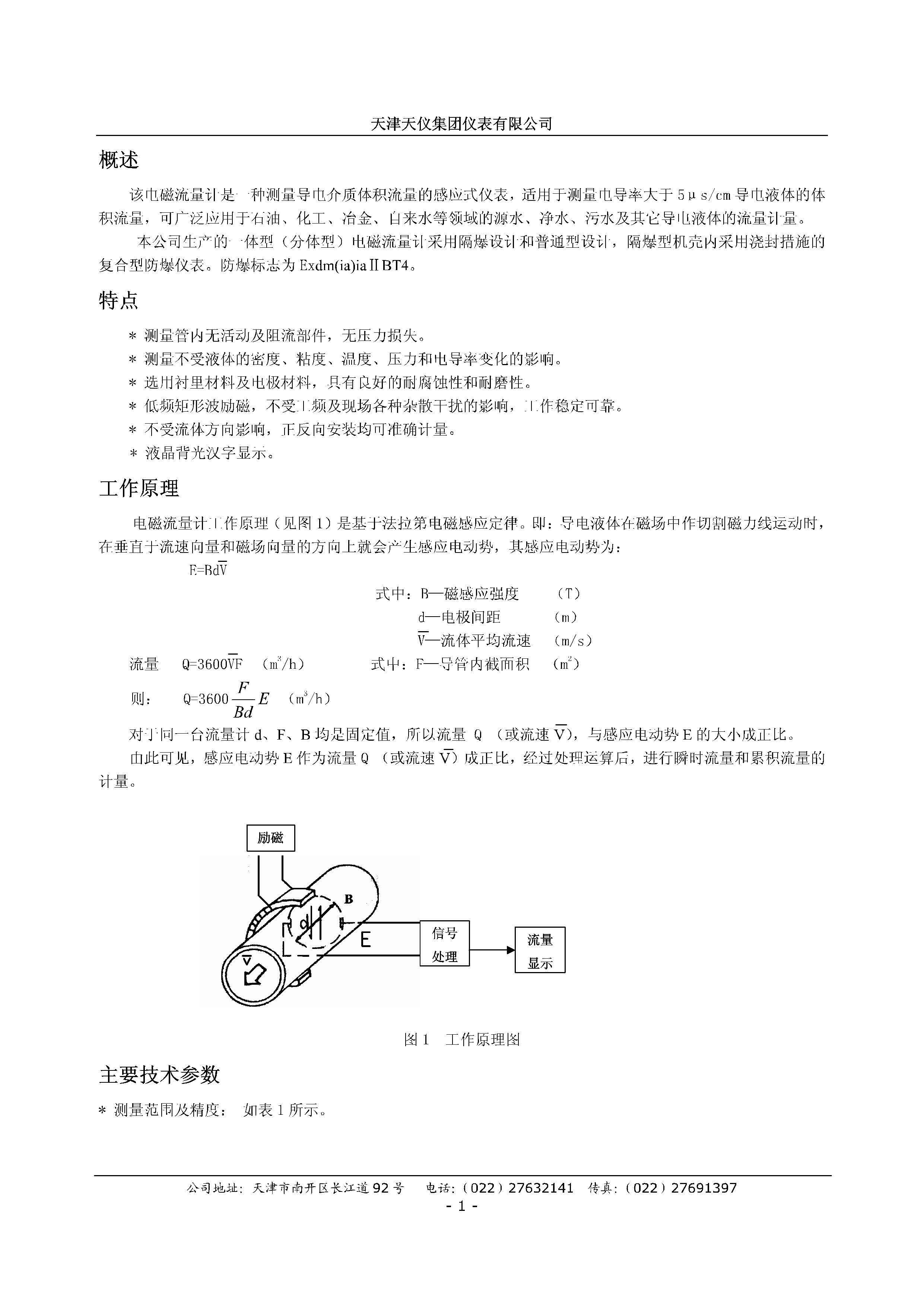中环天仪LF402电磁流量计使用手册