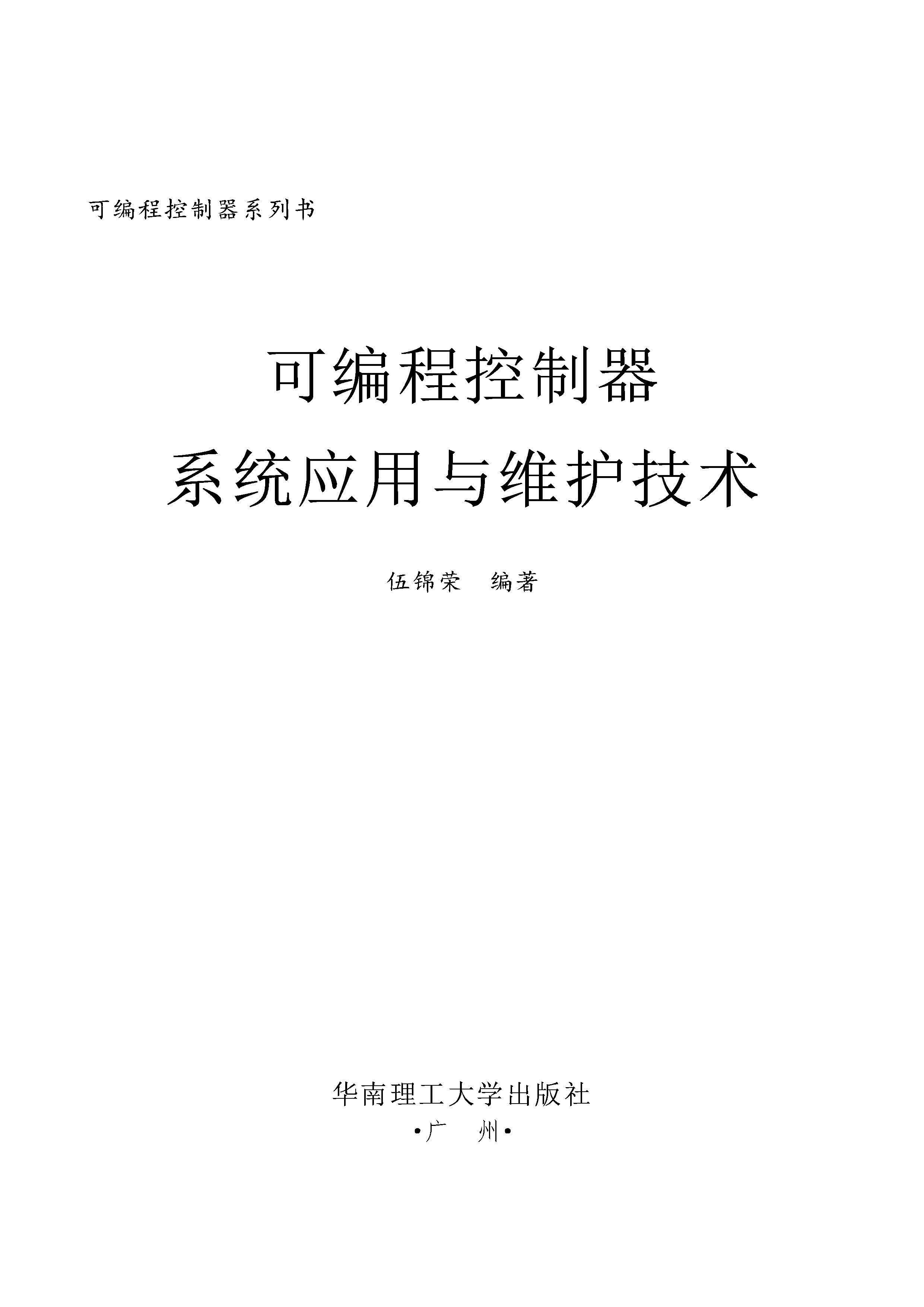可编程控制器系统应用与维护技术(ab RSLOGIX)(纸质书)
