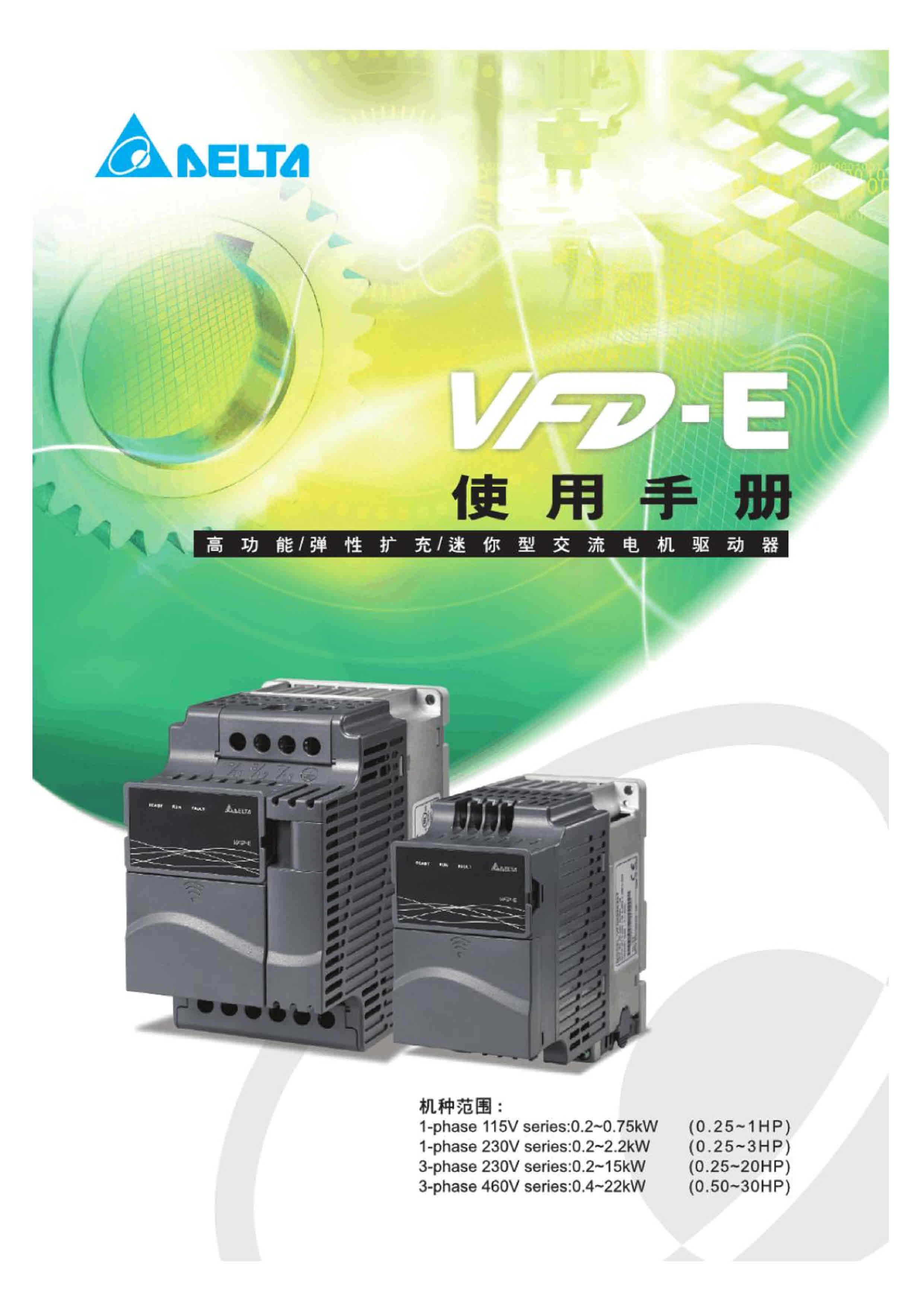 台达VFD-E变频器使用手册
