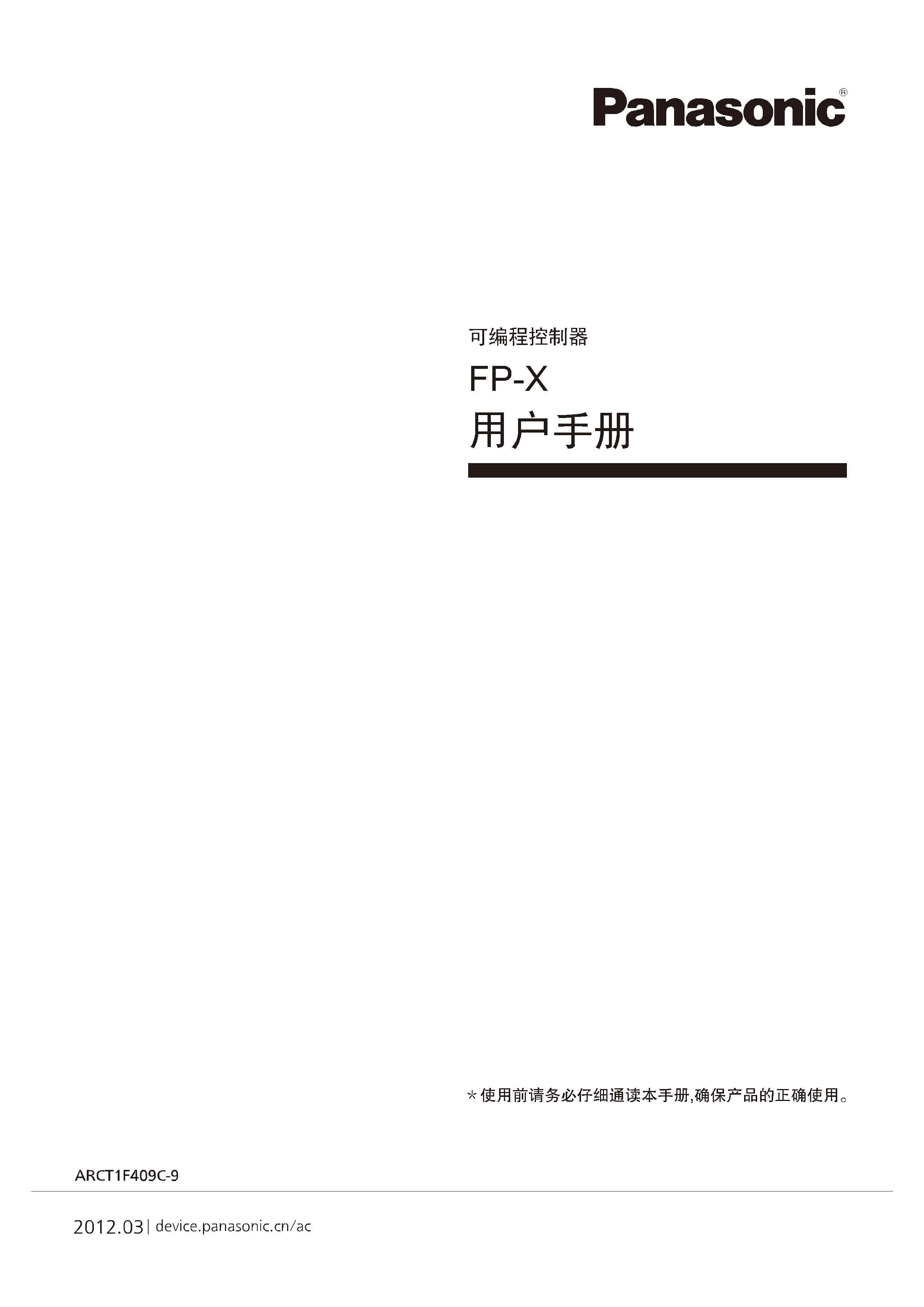 松下  fp-x硬件手册