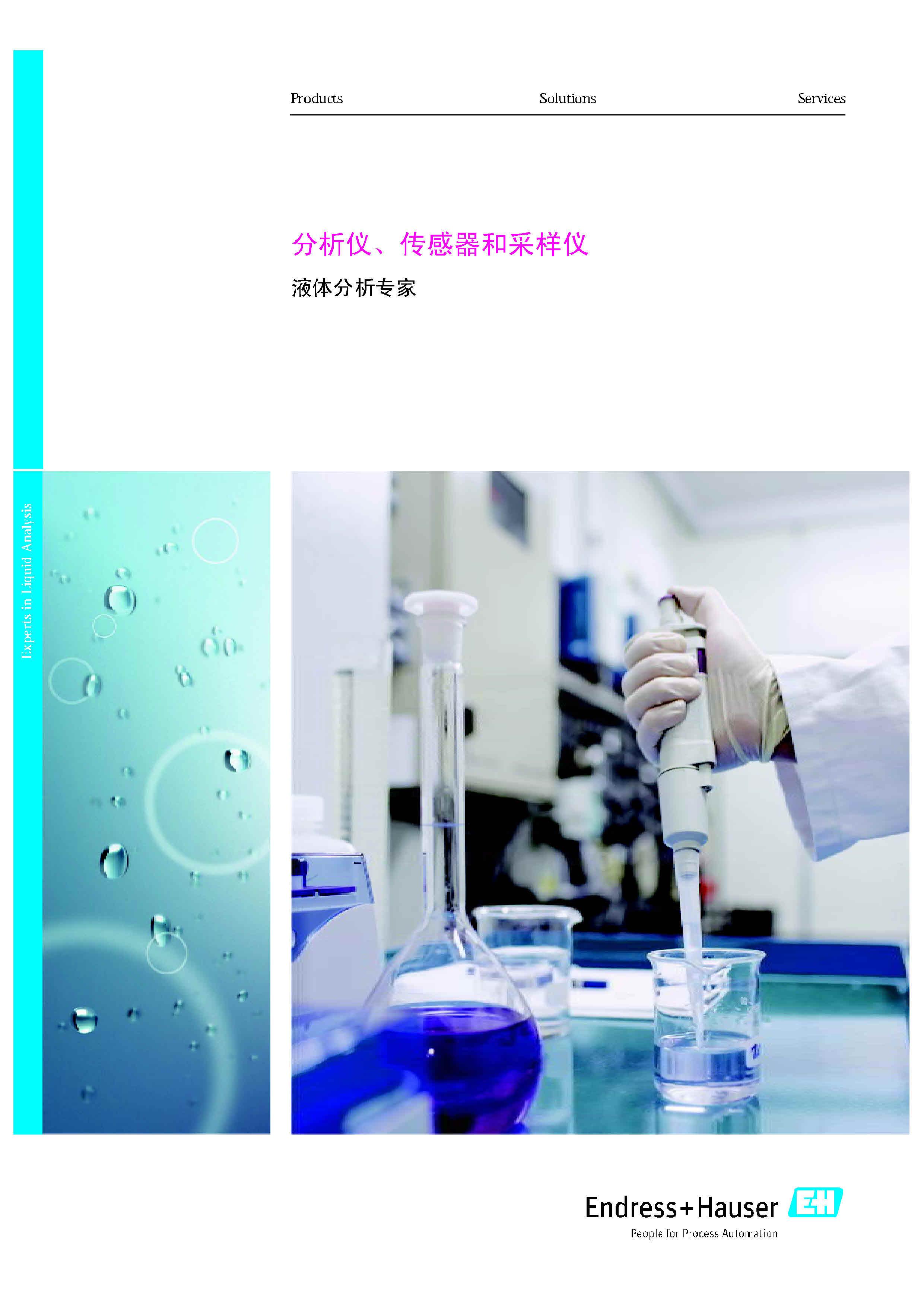 E+H水质仪表及测量原理  分析仪、传感器和采样器 液体分析专家