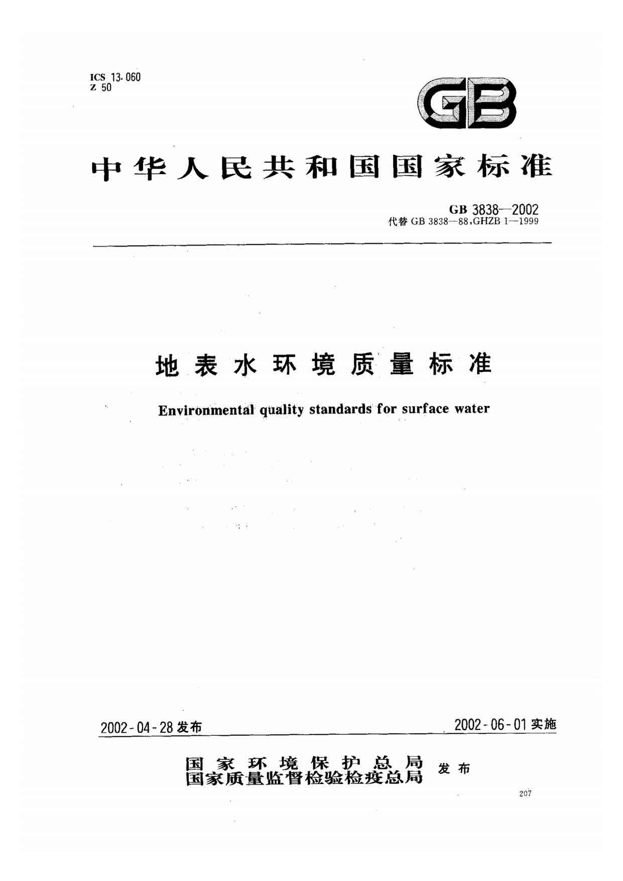 地表水环境质量标准GB3838-2002