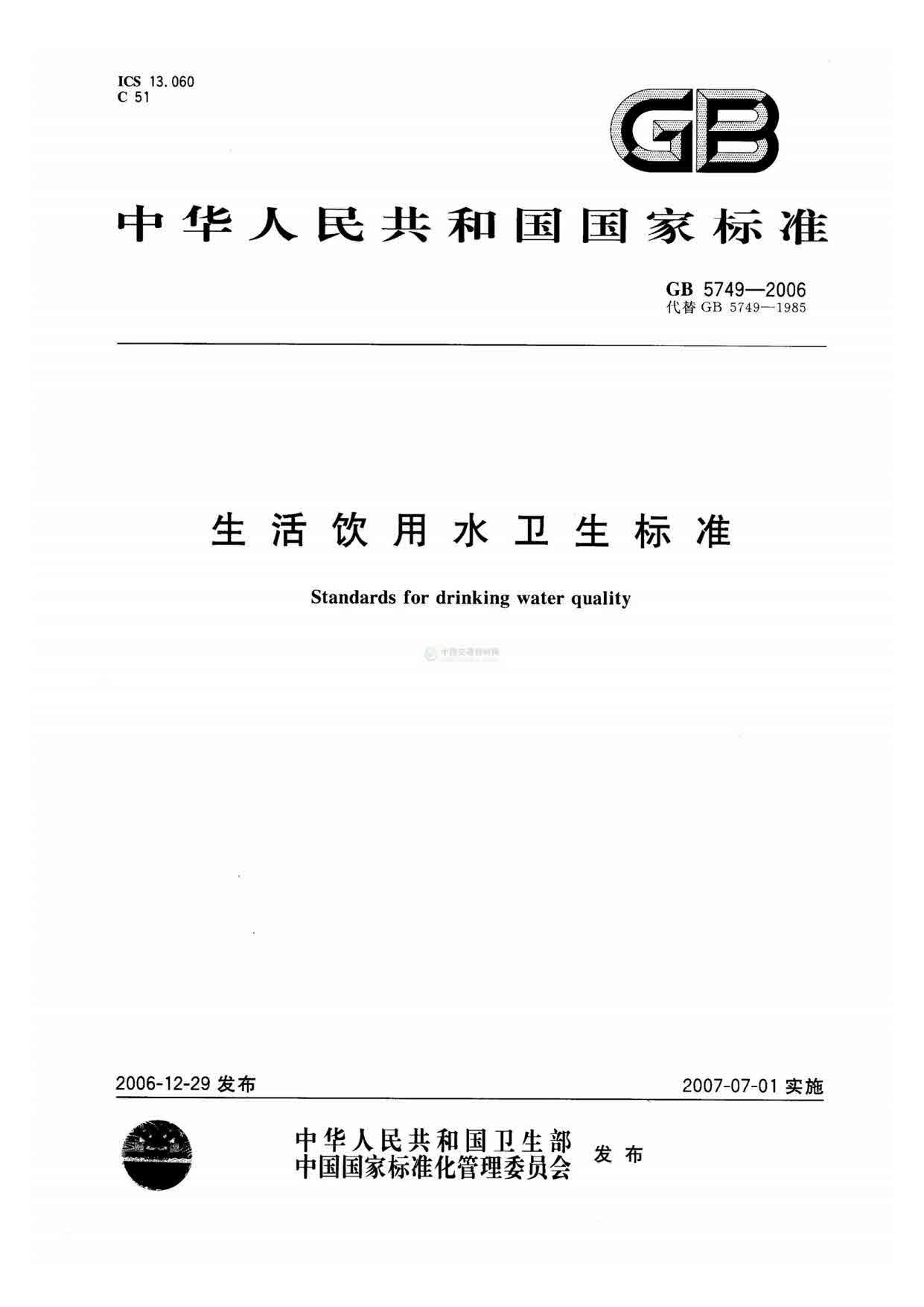 生活饮用水卫生标准GB5749-2006
