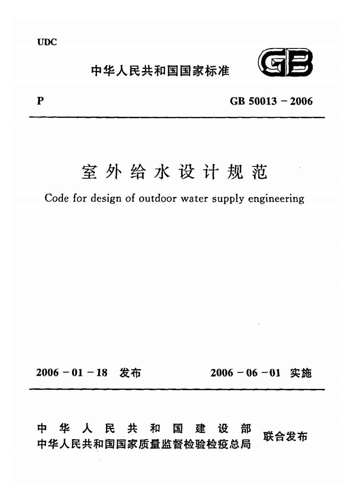 室外给水设计规范GB50013-2006