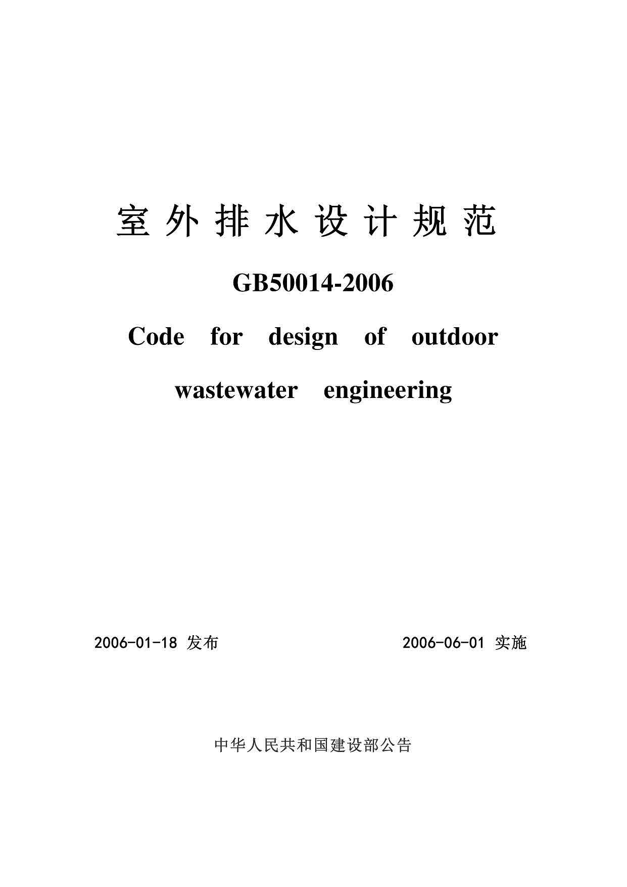 室外排水设计规范GB50014-2006
