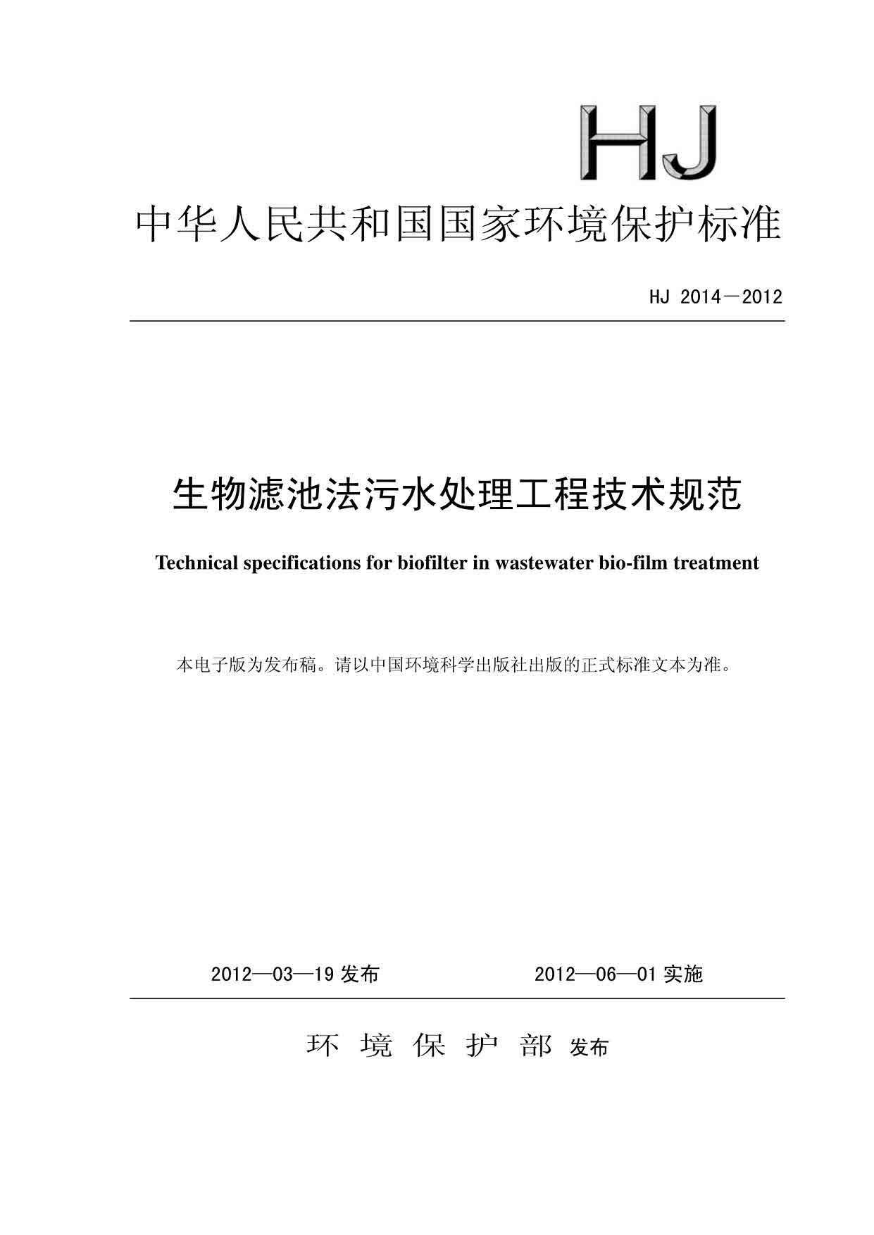 生物滤池法污水处理工程技术规范HJ2014-2012