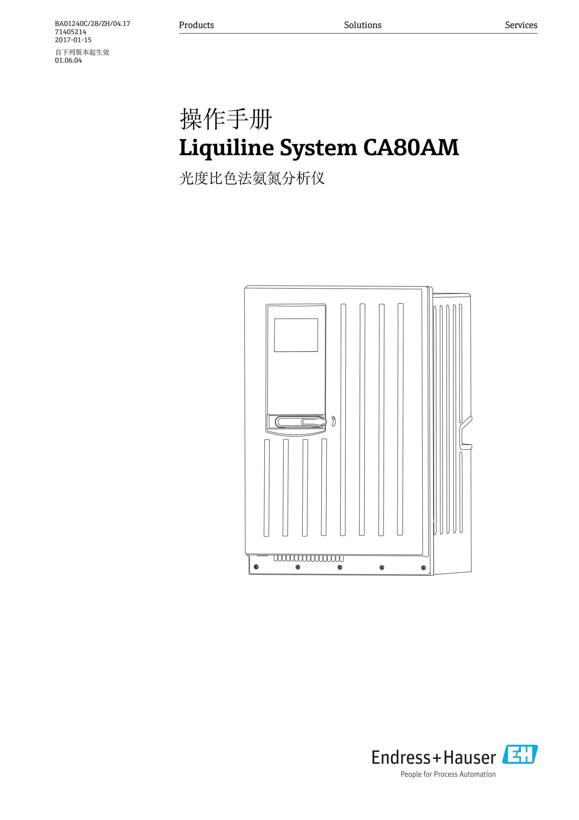 CA80AM光度比色法氨氮分析仪操作手册