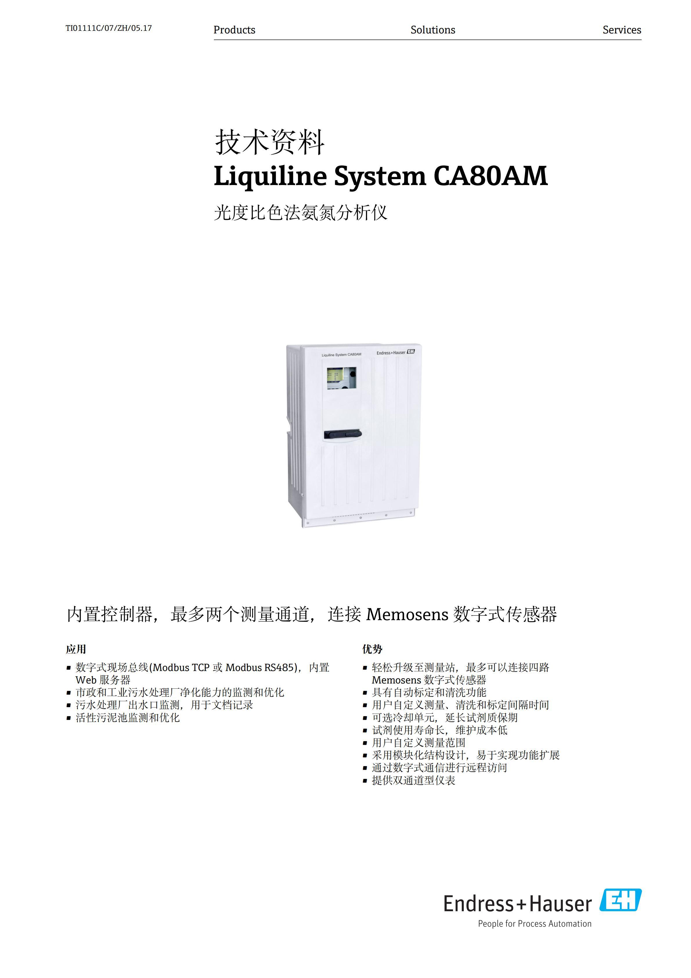 CA80AM光度比色法氨氮分析仪技术资料