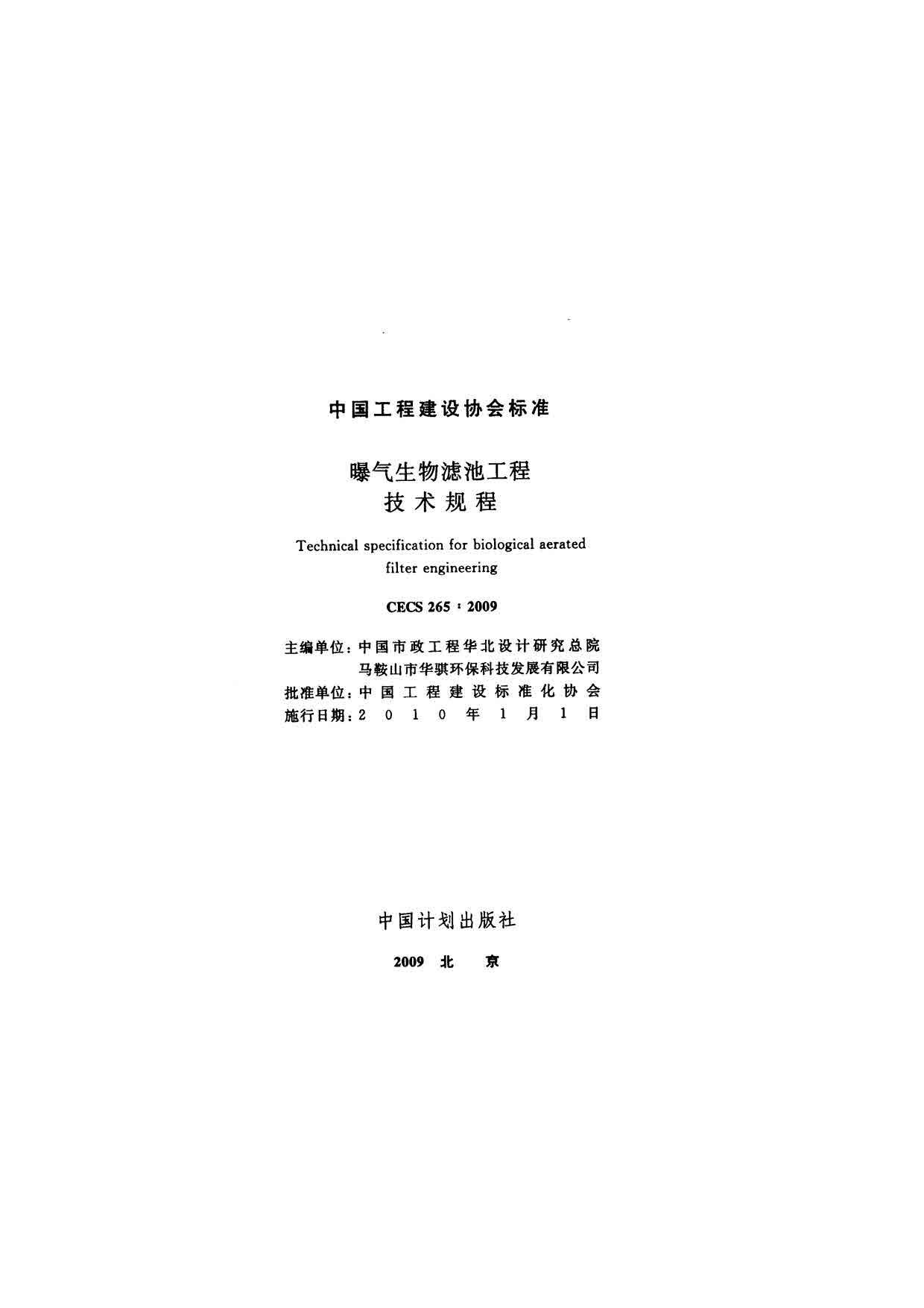 CECS 265-2009曝气生物滤池工程技术规程