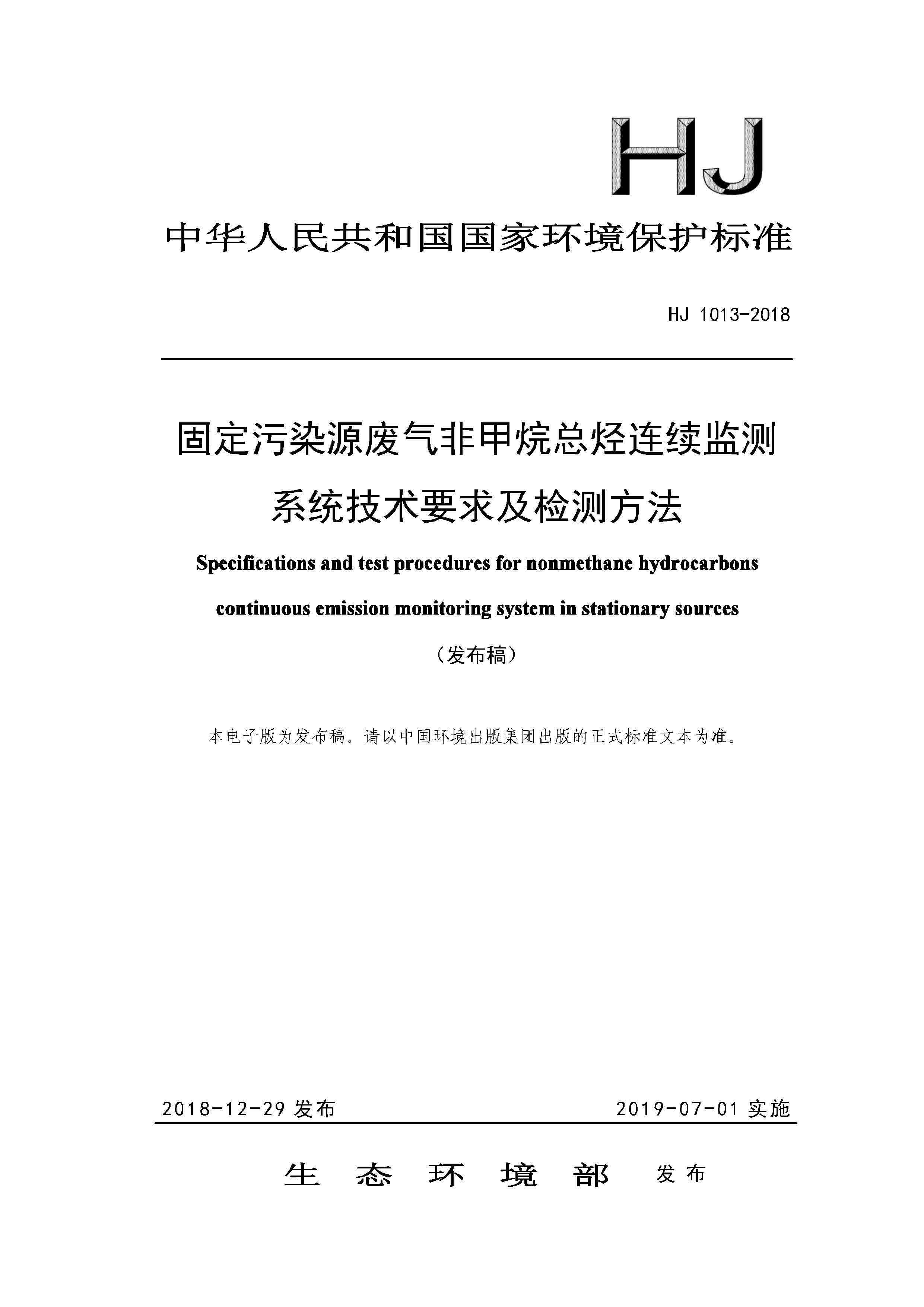 HJ 1013-2018 固定污染源废气非甲烷总烃连续监测系统技术要求及检测方法