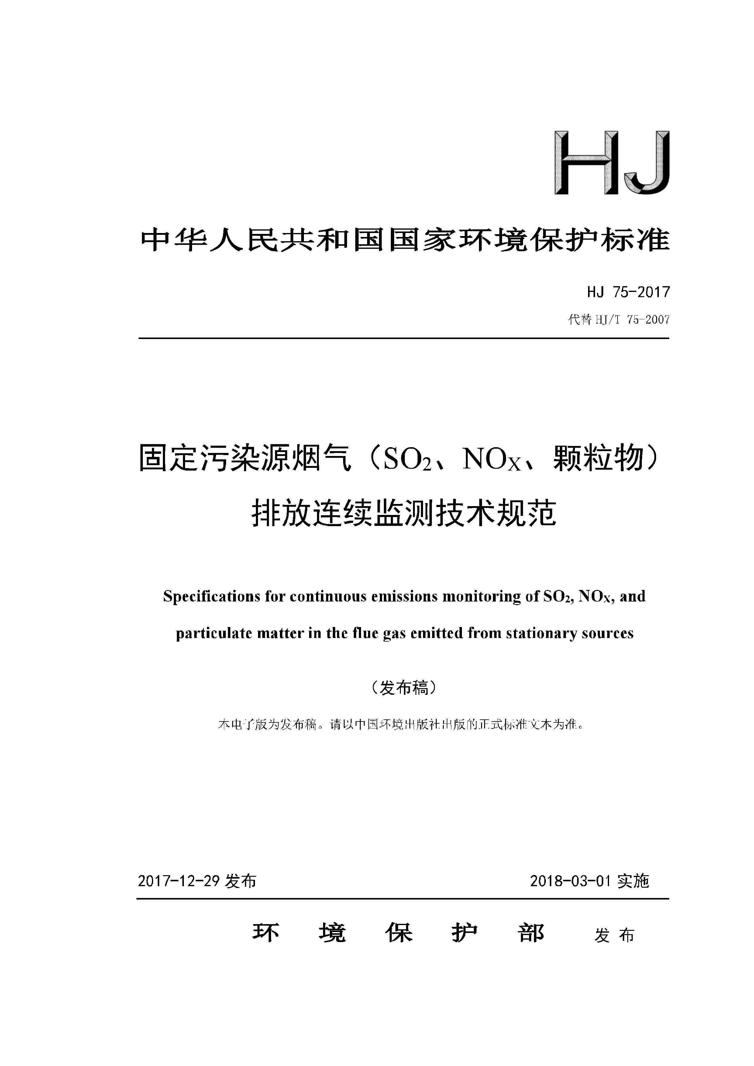 HJ 75-2017 固定污染源烟气(SO2、NOX、颗粒物)排放连续监测技术规范