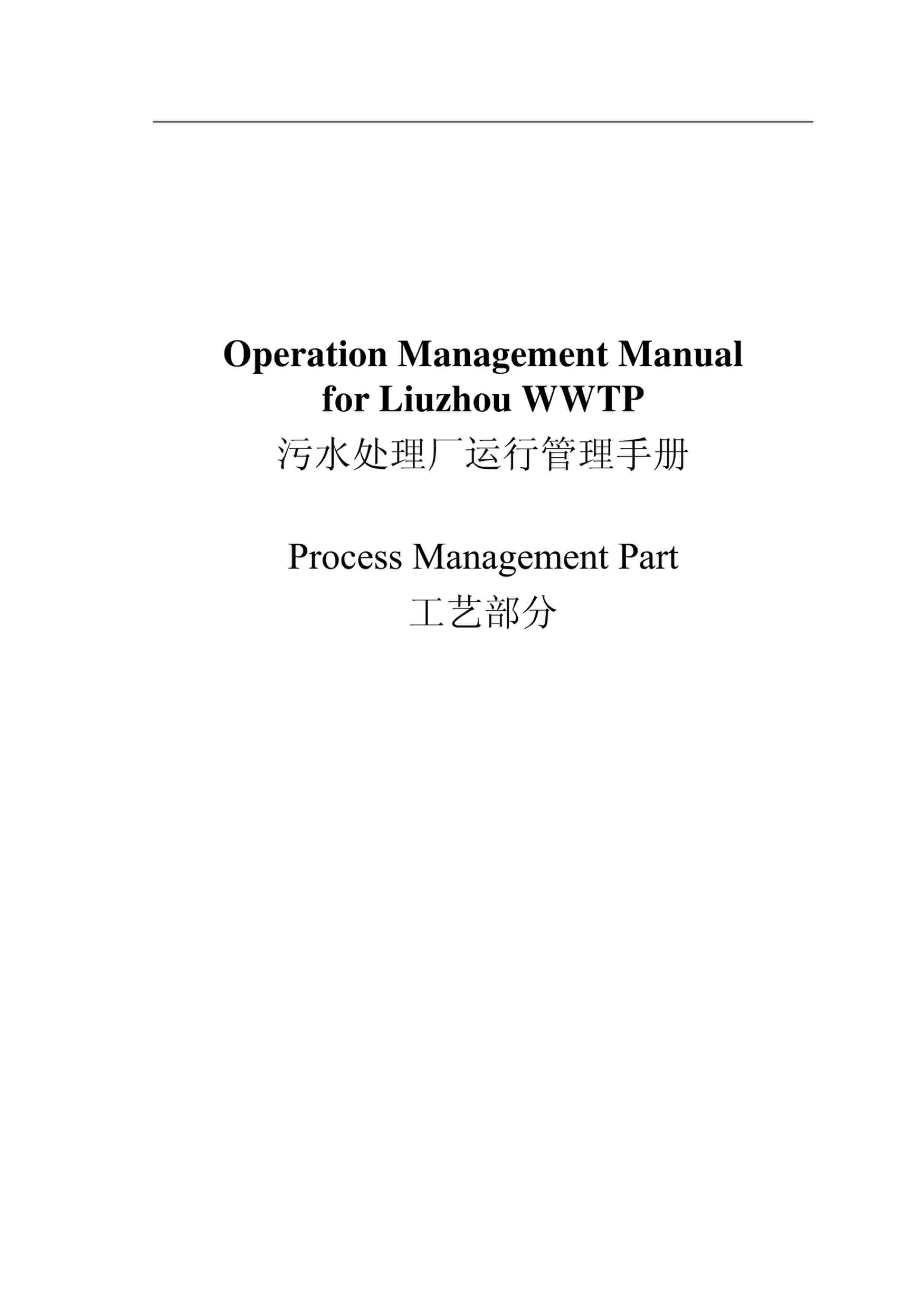 污水处理厂运行管理手册-工艺部分